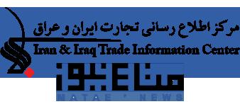 مرکز اطلاع رسانی تجارت ایران و عراق