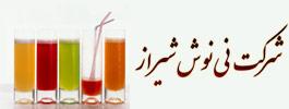 شرکت نی نوش شیراز