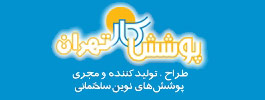 پوشش کار تهران