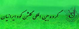 گلشن کود ایرانیان