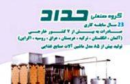 شرکت حداد ماشین پارسیان