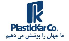 پلاستیک-کار