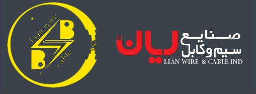 شرکت صنایع برقی تاسیساتی بهامین بوشهر لیان